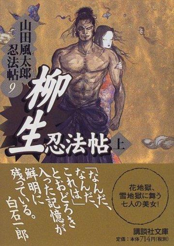柳生忍法帖(上) 山田風太郎忍法帖(9) (講談社文庫)