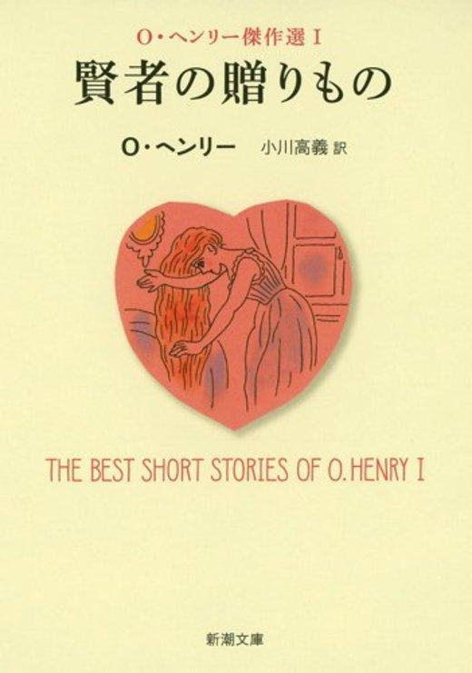 賢者の贈りもの: O・ヘンリー傑作選I (新潮文庫)