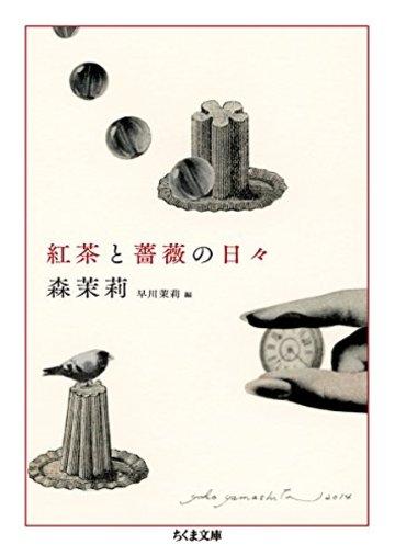 紅茶と薔薇の日々: 森茉莉コレクション1食のエッセイ (ちくま文庫)