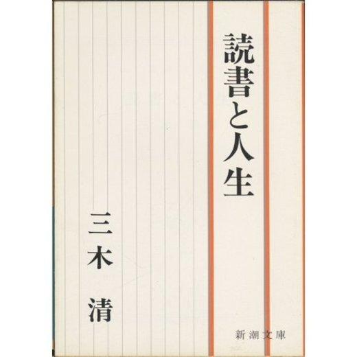 読書と人生 (新潮文庫 み 5-3)