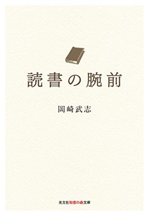 読書の腕前 (光文社知恵の森文庫)