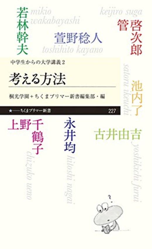 考える方法: <中学生からの大学講義>2 (ちくまプリマー新書)