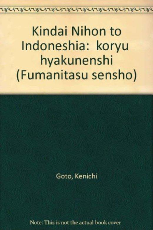 近代日本とインドネシア―「交流」百年史 (フマニタス選書)