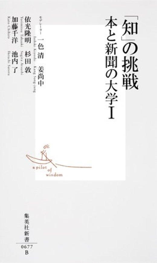 「知」の挑戦 本と新聞の大学 I (集英社新書)