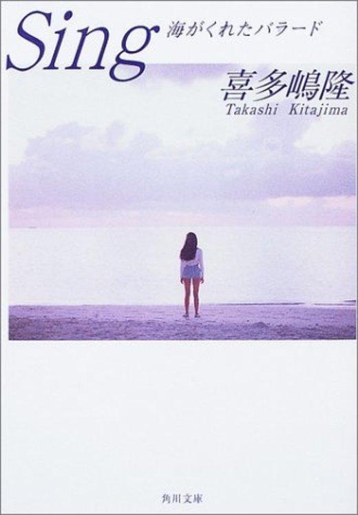 Sing―海がくれたバラード (角川文庫)