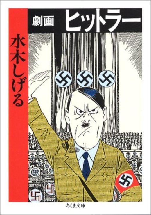 劇画ヒットラー (ちくま文庫)