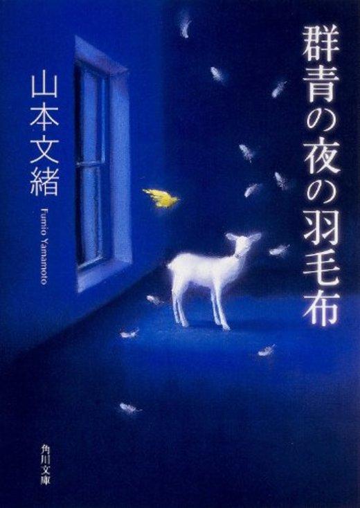 群青の夜の羽毛布 (角川文庫)
