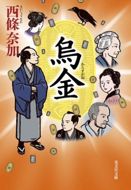 烏金 (光文社時代小説文庫)