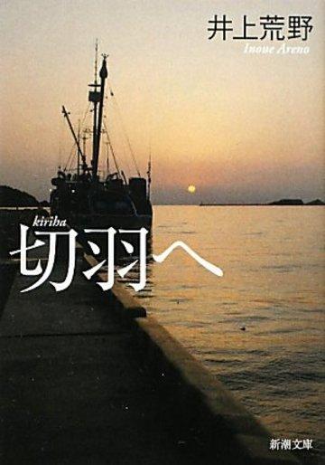 切羽へ (新潮文庫)