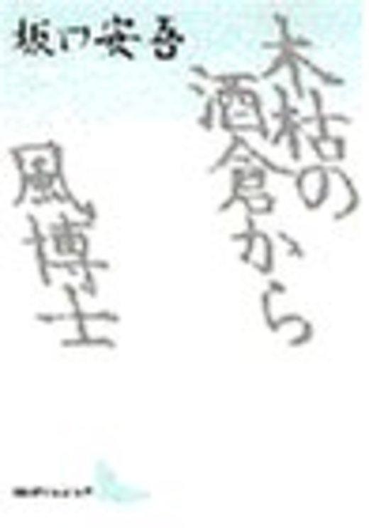 木枯の酒倉から・風博士 (講談社文芸文庫)