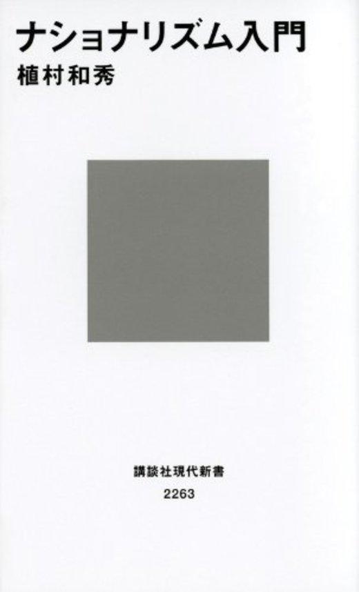 ナショナリズム入門 (講談社現代新書)