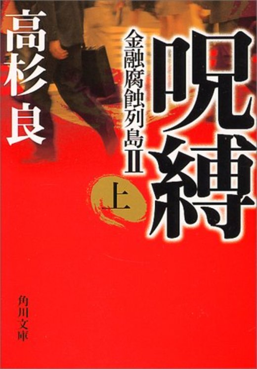 呪縛〈上〉―金融腐蝕列島2 (角川文庫)