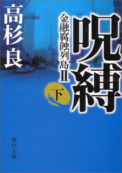 呪縛〈下〉―金融腐蝕列島2 (角川文庫)