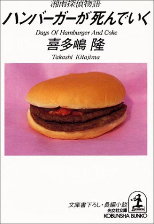 ハンバーガーが死んでいく―湘南探偵物語 (光文社文庫)