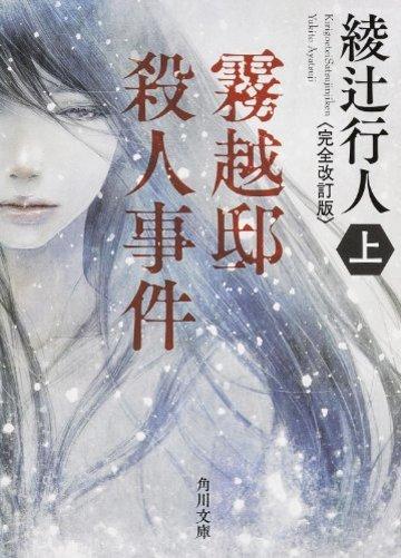 霧越邸殺人事件<完全改訂版>(上) (角川文庫)