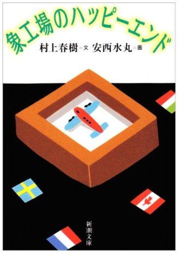象工場のハッピーエンド (新潮文庫)
