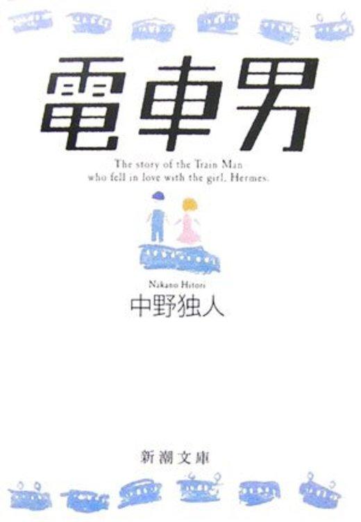 電車男 (新潮文庫)
