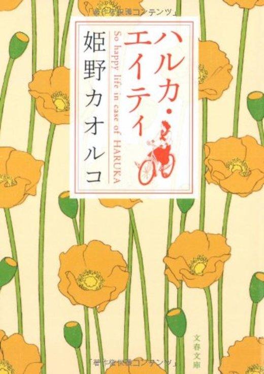 ハルカ・エイティ (文春文庫)