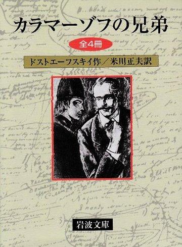 カラマーゾフの兄弟 全4冊 (岩波文庫)