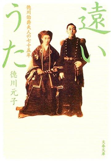 遠いうた―徳川伯爵夫人の七十五年 (文春文庫)