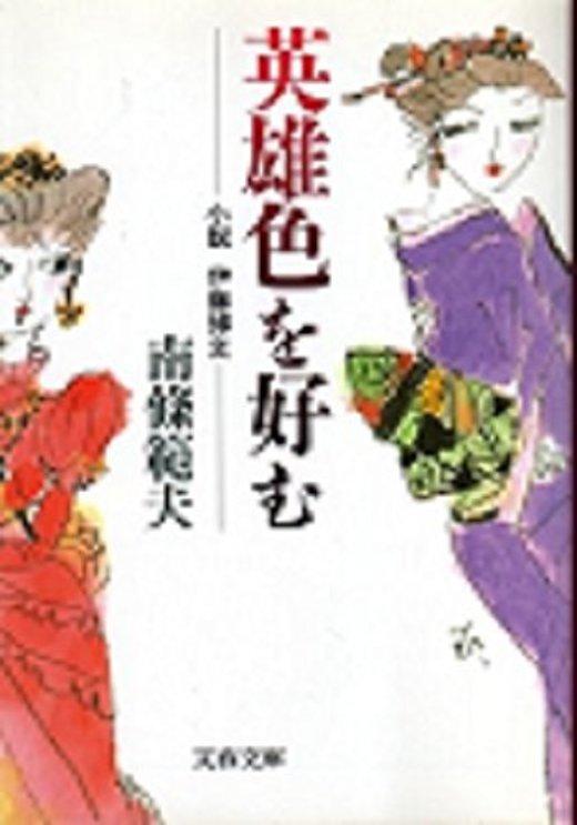 英雄色を好む―小説伊藤博文 (文春文庫)