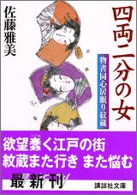 四両二分の女 物書同心居眠り紋蔵 (講談社文庫)