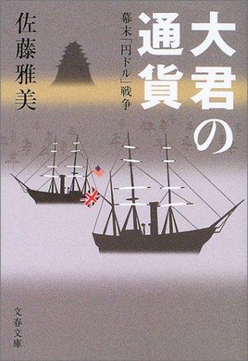 大君の通貨―幕末「円ドル」戦争 (文春文庫)