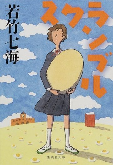 スクランブル (集英社文庫)