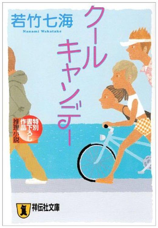 クール・キャンデー (祥伝社文庫)
