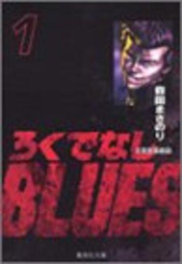 ろくでなしBLUES (1) (集英社文庫―コミック版)