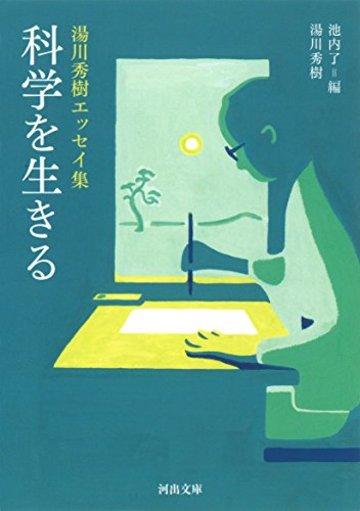 詩と科学(「科学を生きる: 湯川秀樹エッセイ集」に収録)