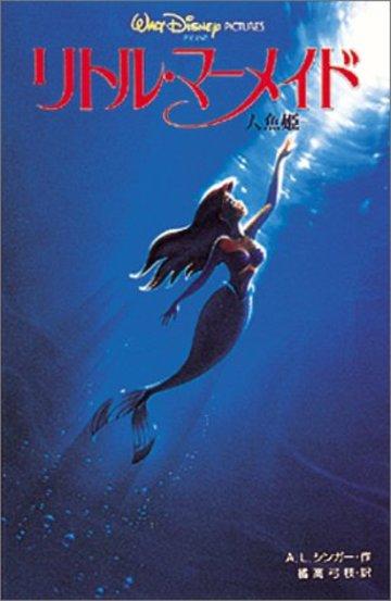 リトル・マーメイド―人魚姫 (ディズニーアニメ小説版 (10))