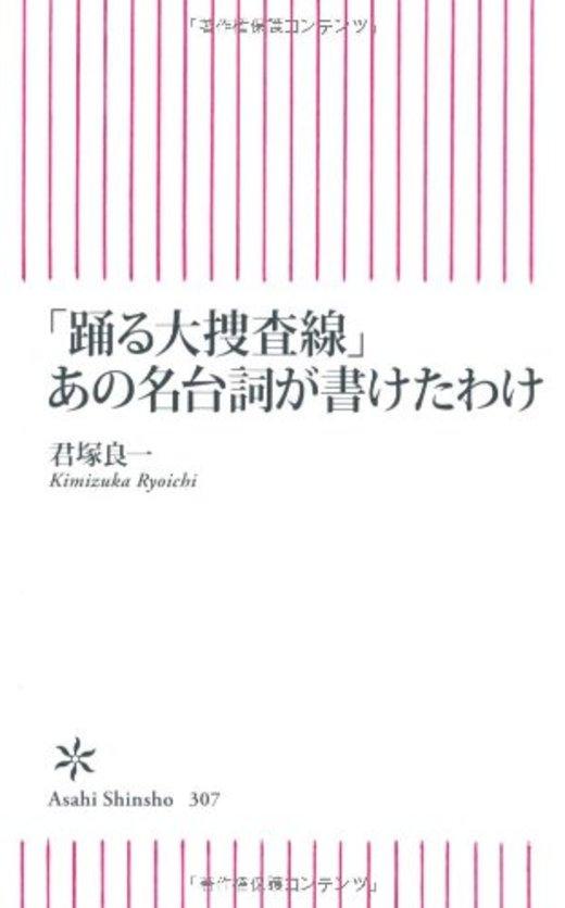 「踊る大捜査線」あの名台詞が書けたわけ (朝日新書)