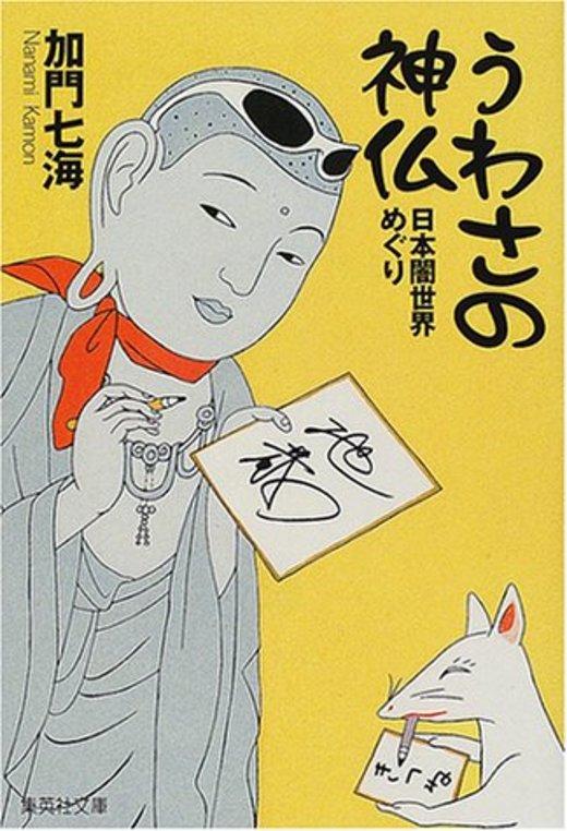 うわさの神仏―日本闇世界めぐり (集英社文庫)