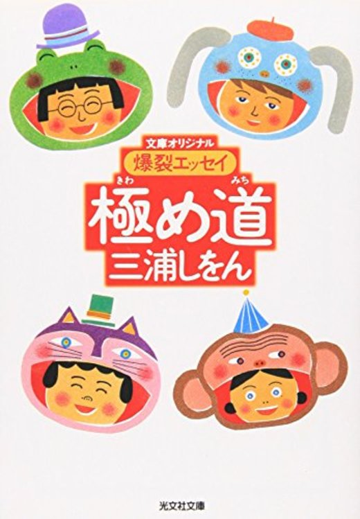 極め道―爆裂エッセイ (光文社文庫)