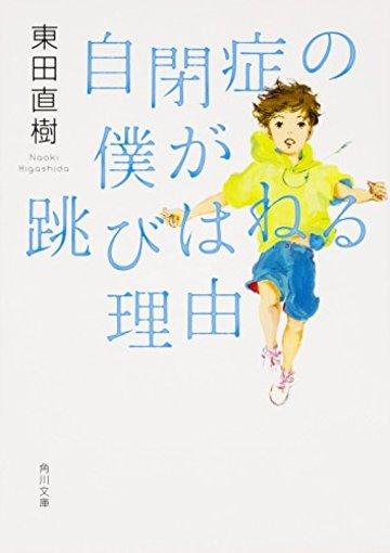 自閉症の僕が跳びはねる理由 (角川文庫)