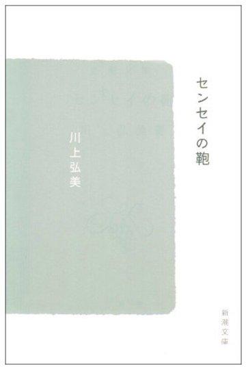 センセイの鞄 (新潮文庫)