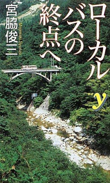 ローカルバスの終点へ (洋泉社新書y)
