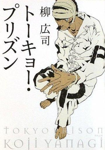 トーキョー・プリズン (角川文庫)