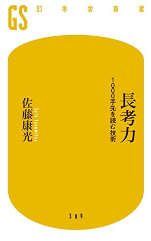 長考力 1000手先を読む技術 (幻冬舎新書)