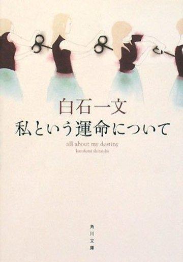 私という運命について (角川文庫)