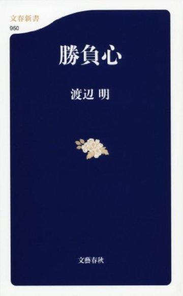 勝負心 (文春新書 950)