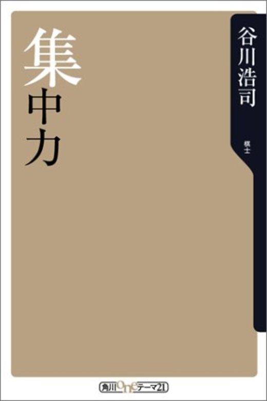集中力 (角川oneテーマ21 (C-3))