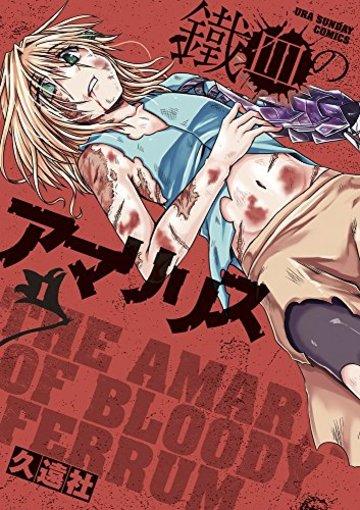 鐵血のアマリリス 1 (裏少年サンデーコミックス)