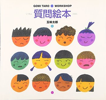 質問絵本 (GOMI TARO WORK SHOP)