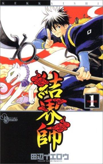 結界師 (1) (少年サンデーコミックス)