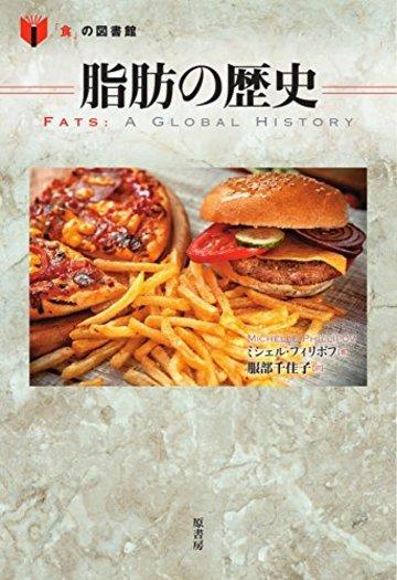 脂肪の歴史 (「食」の図書館)