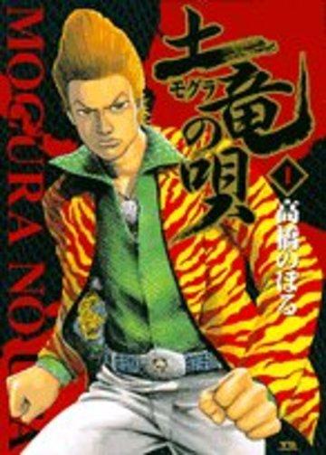 土竜(モグラ)の唄 1 (ヤングサンデーコミックス)