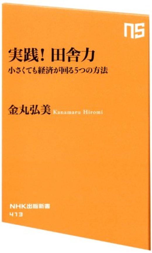 実践!  田舎力―小さくても経済が回る5つの方法 (NHK出版新書 413)