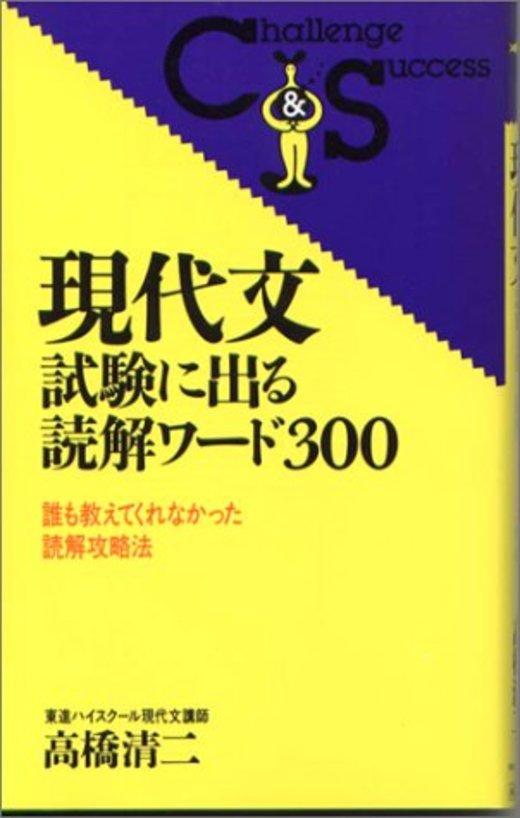 現代文 試験に出る読解ワード300 (Challenge Success)